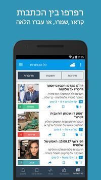 חדשות ישראל - ידיעות ספורט, כלכלה, פוליטיקה ועוד apk screenshot