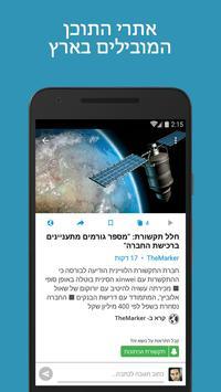 חדשות ישראל screenshot 3