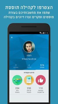 חדשות ישראל screenshot 4