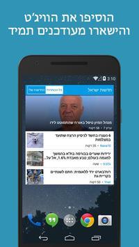 חדשות ישראל screenshot 5