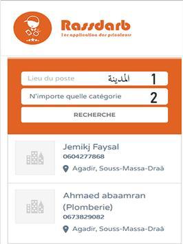 Bricolage Maroc poster