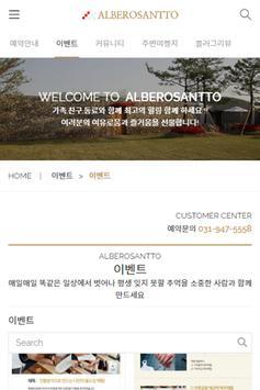 알베로산토 apk screenshot