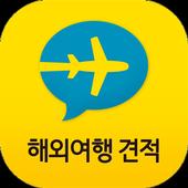여행을 부탁해 - 해외여행 견적 내기 icon