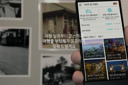 여행을 부탁해 - 해외여행 견적 내기 apk screenshot