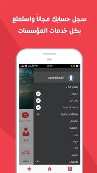 Tobong Damietta Guide - توبونج دليل دمياط screenshot 2