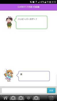 RoboBot アニメキャラクター apk screenshot