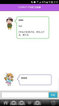RoboBot 英語のことわざ apk screenshot