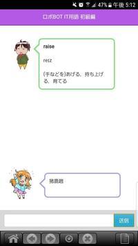 RoboBot 英語のことわざ poster