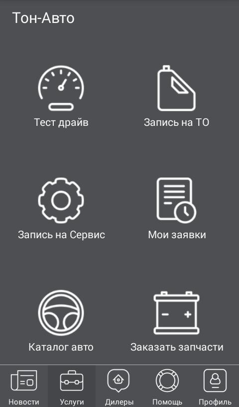 Тон-Авто for Android - APK Download | 815x480