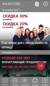 KIA БУТОВО poster