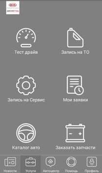 KIA БУТОВО apk screenshot