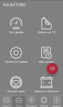 KIA БУТОВО screenshot 1
