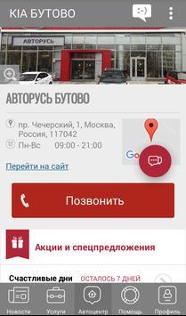 KIA БУТОВО screenshot 2