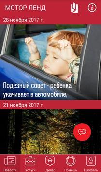 МОТОР ЛЕНД poster