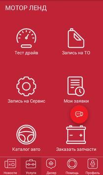 МОТОР ЛЕНД screenshot 1