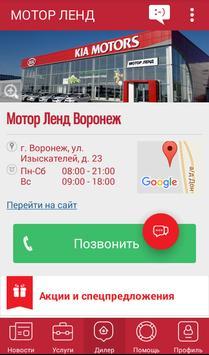 МОТОР ЛЕНД screenshot 2