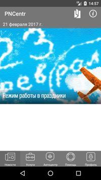 PNCentr poster