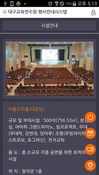 대구교육연수원 screenshot 3