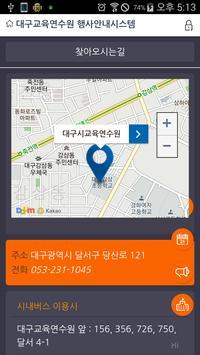 대구교육연수원 screenshot 4