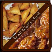البريوات والشباكية المغربية icon