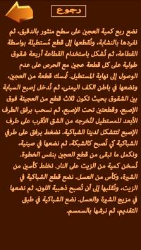 البريوات والشباكية المغربية screenshot 4
