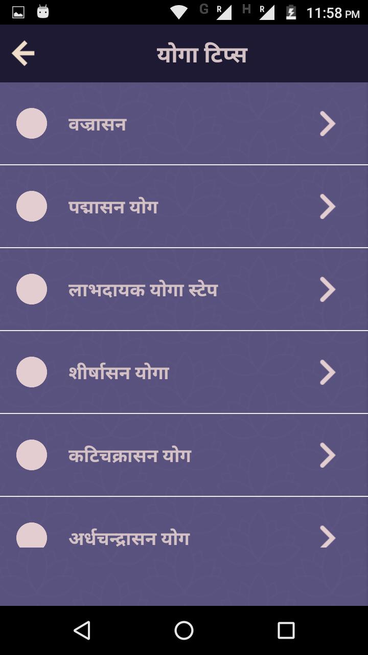 Hindi Yoga Asana Book Tips Yogasan Guide 2020 For Android Apk Download