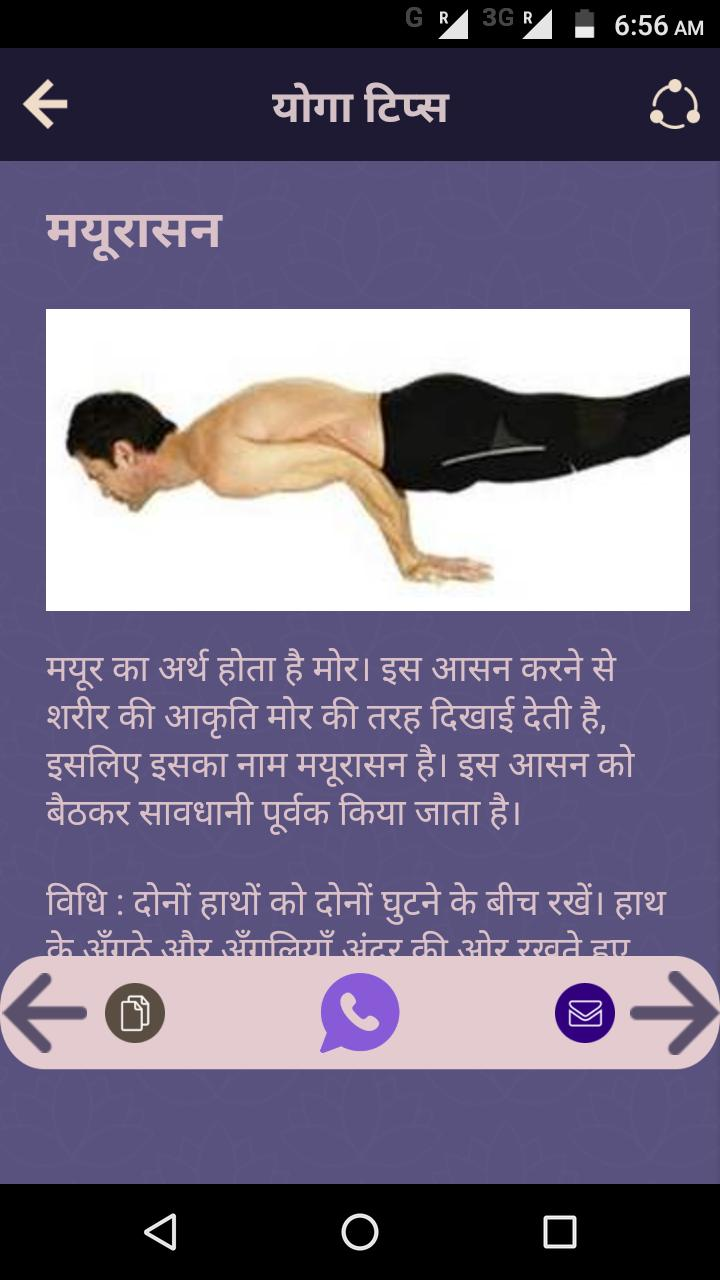Hindi Yoga Asana Book Tips Yogasan Guide 2020 For Android Apk Download