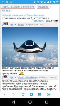 Высший в Интернете screenshot 5