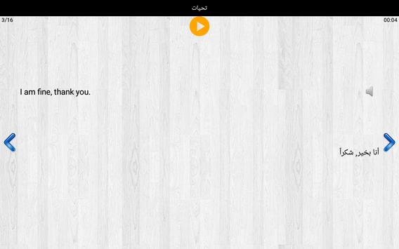 Learning English Conversation screenshot 1
