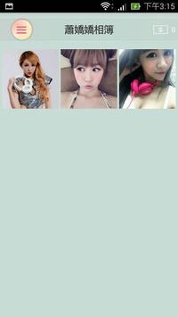 蕭嬌嬌 apk screenshot
