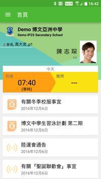 eClass Parent App 海报