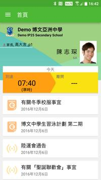 eClass Parent App 海报