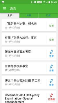 eClass Parent App apk 截图