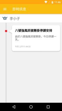 eClass Student App apk 截图