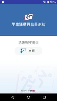 HKSSF poster