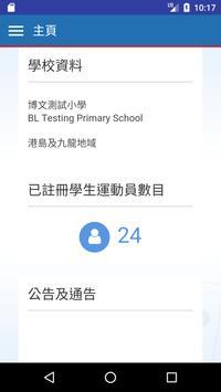 HKSSF screenshot 1