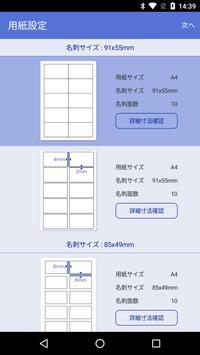 Brother 名刺・カードプリント apk screenshot