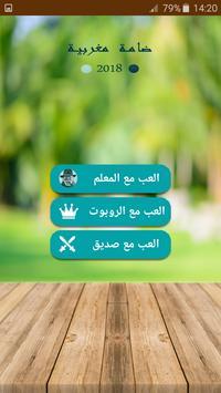 ضامة مغربية 2018 poster
