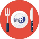 البسيط لإدارة المطاعم و المقاهي icon