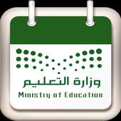 التقويم الدراسي السعودي- لخمسة سنوات icon