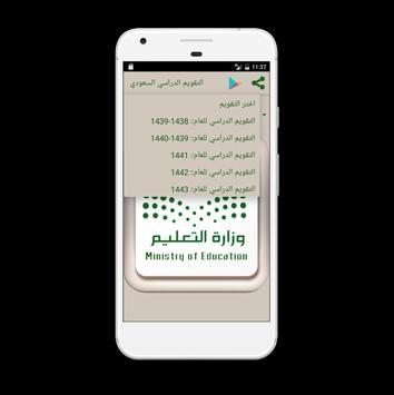 التقويم الدراسي السعودي- لخمسة سنوات screenshot 1