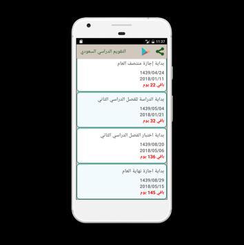 التقويم الدراسي السعودي- لخمسة سنوات screenshot 2