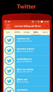 ইন্টারনেট টিপস - Facebook, Google, YT & More Tips apk screenshot