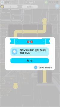 드레인 screenshot 5
