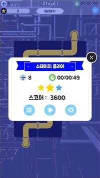 드레인 screenshot 7
