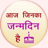Aaj Jinka Janamdin hai icon