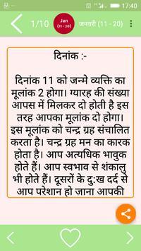 Aaj Jinka Janamdin hai screenshot 2