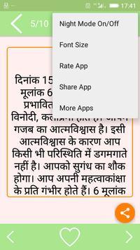 Aaj Jinka Janamdin hai apk screenshot