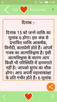 Aaj Jinka Janamdin hai screenshot 5