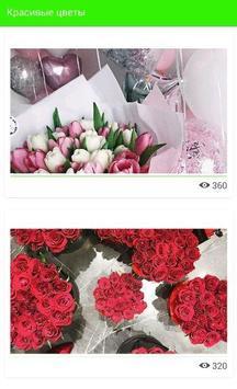 Красивые букеты из цветов screenshot 1